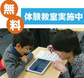 無料体験教室実施中!|プログラミングスクール・習い事のイフキッズアカデミー(IF Kids Academy)